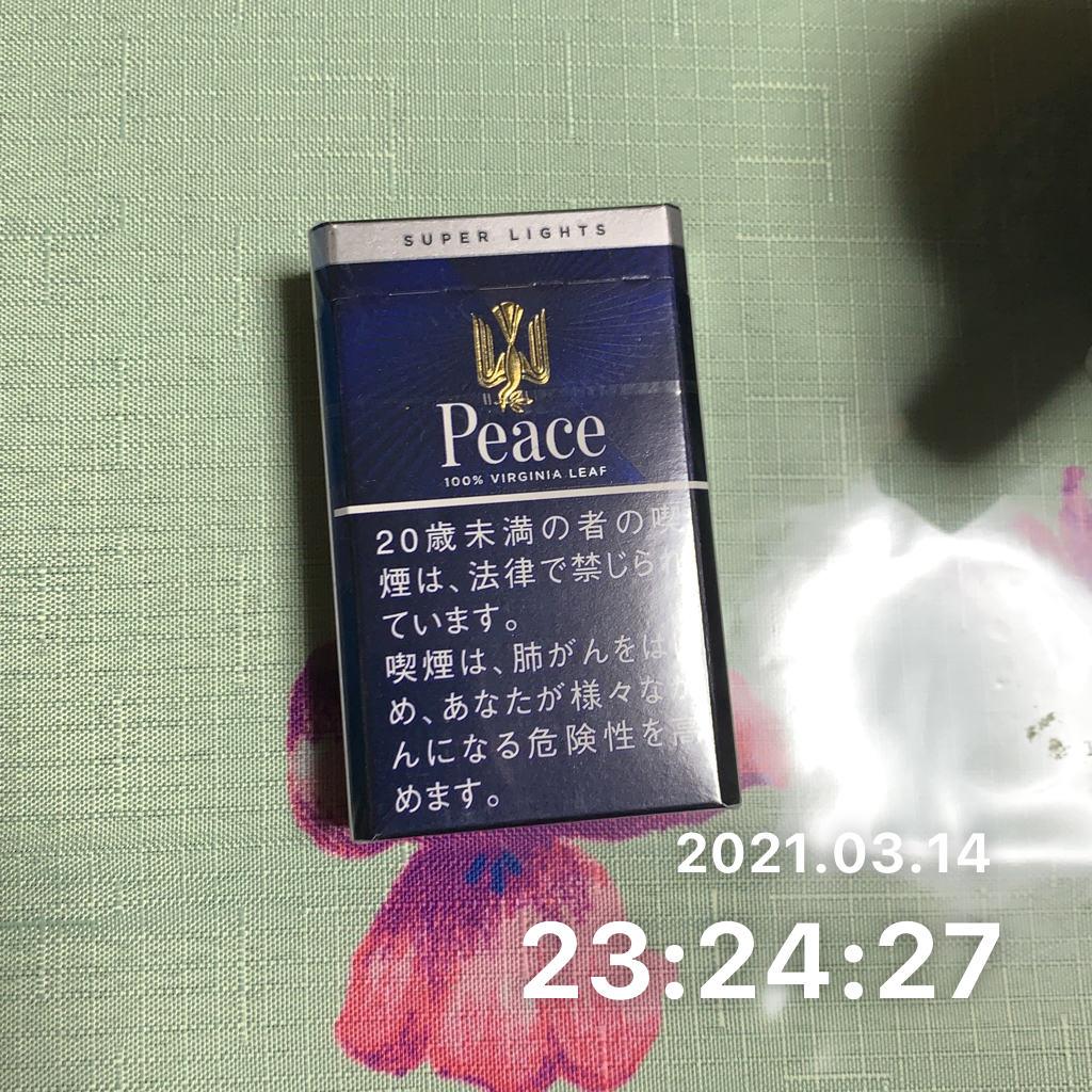 禁煙をするのサムネイル画像