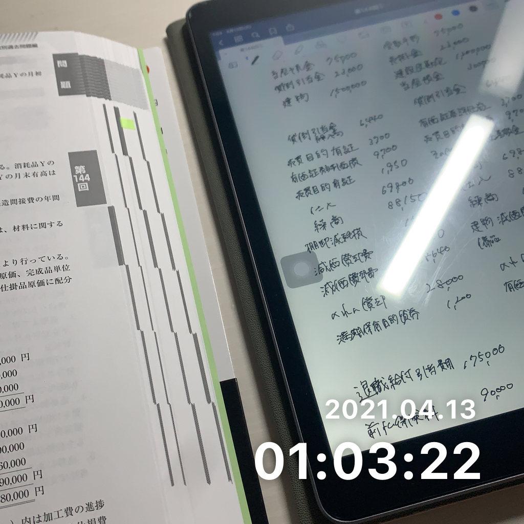 毎日30分勉強をするのサムネイル画像