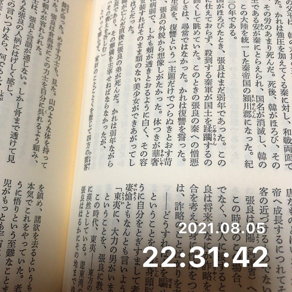 30分読書をするのサムネイル画像
